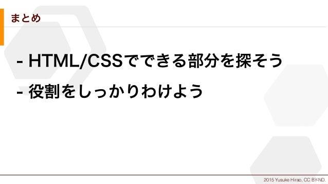 2015 Yusuke Hirao, CC BY-ND. まとめ - HTML/CSSでできる部分を探そう - 役割をしっかりわけよう