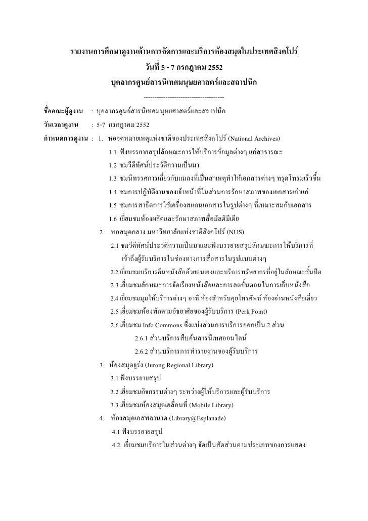 รายงานการศึกษาดูงานดานการจัดการและบริการหองสมุดในประเทศสิงคโปร                                วันที่ 5 - 7 กรกฎาคม 2552...
