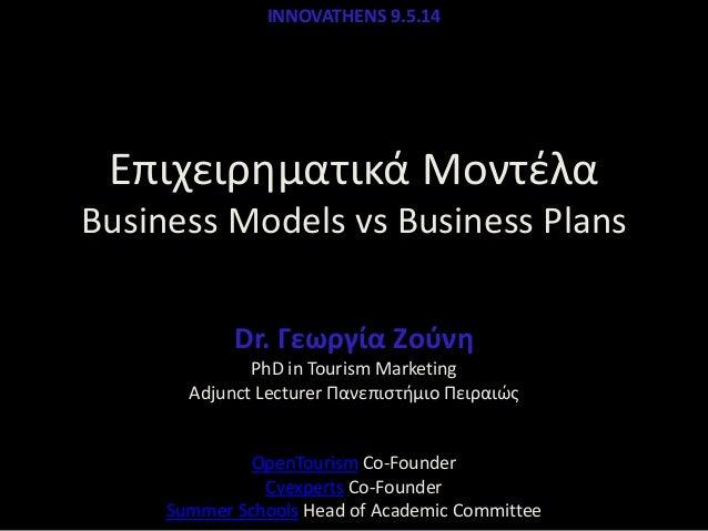 Επιχειρηματικά Μοντέλα Business Models vs Business Plans Dr. Γεωργία Ζούνη PhD in Tourism Marketing Adjunct Lecturer Πανεπ...