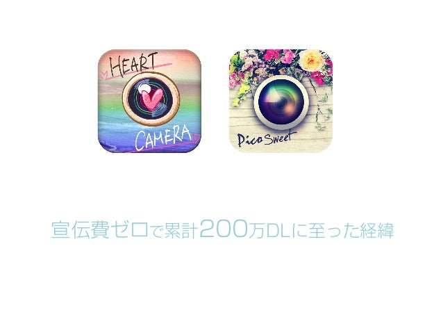 My Heart Camera と Pico Sweet 宣伝費ゼロで累計200万DLに至った経緯