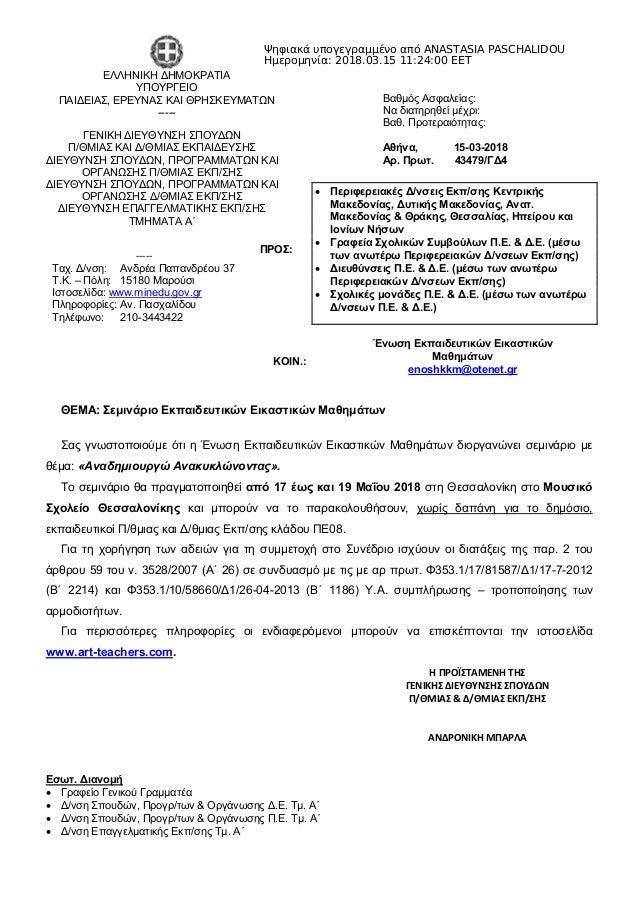 ΘΕΜΑ: Σεμινάριο Εκπαιδευτικών Εικαστικών Μαθημάτων Σας γνωστοποιούμε ότι η Ένωση Εκπαιδευτικών Εικαστικών Μαθημάτων διοργα...