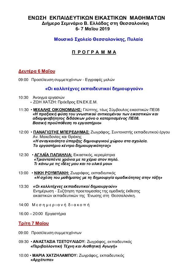 ΕΝΩΣΗ ΕΚΠΑΙΔΕΥΤΙΚΩΝ ΕΙΚΑΣΤΙΚΩΝ ΜΑΘΗΜΑΤΩΝ Διήμερο Σεμινάριο Β. Ελλάδας στη Θεσσαλονίκη 6- 7 Μαΐου 2019 Μουσικό Σχολείο Θεσσ...
