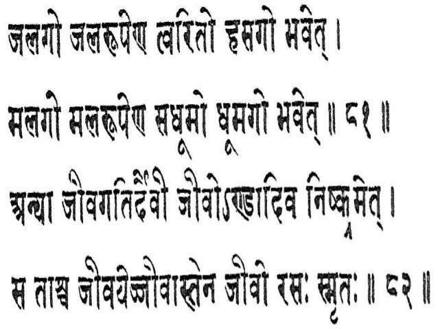 Seminar on rasa ratna samucchaya