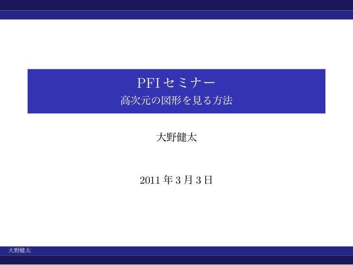 PFI2011   3   3