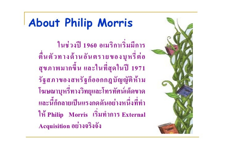 case 10 2 philip morris Find great deals on ebay for philip morris shop with confidence.