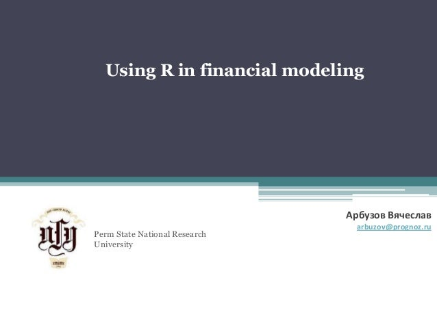 Using R in financial modeling                               Арбузов Вячеслав                                 arbuzov@progn...