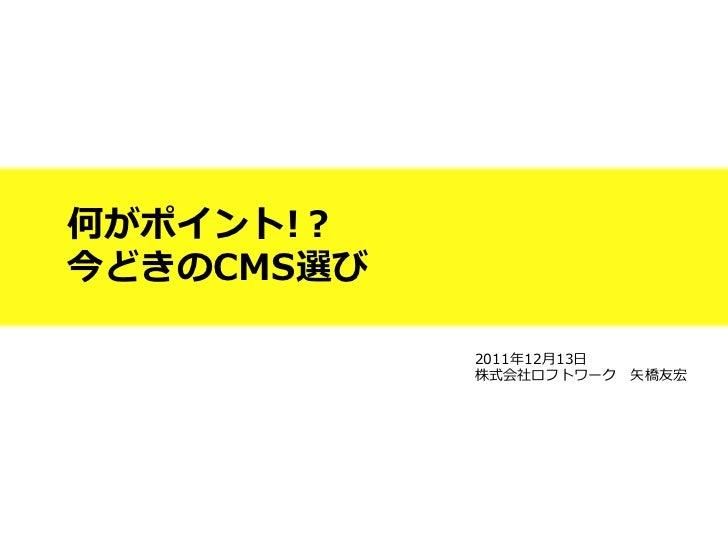 何がポイント!?今どきのCMS選び            2011年年12⽉月13⽇日            株式会社ロフトワーク ⽮矢橋友宏