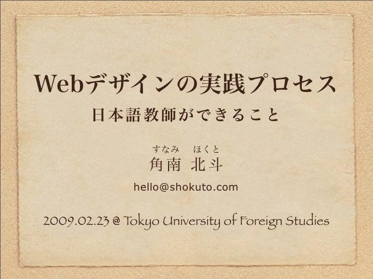Webデザインの実践プロセス        日 本 語 教師ができること                  すなみ    ほくと                 角南 北 斗               hello@shokuto.com200...
