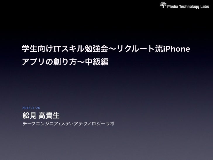 IT   iPhone2012/1/26             /