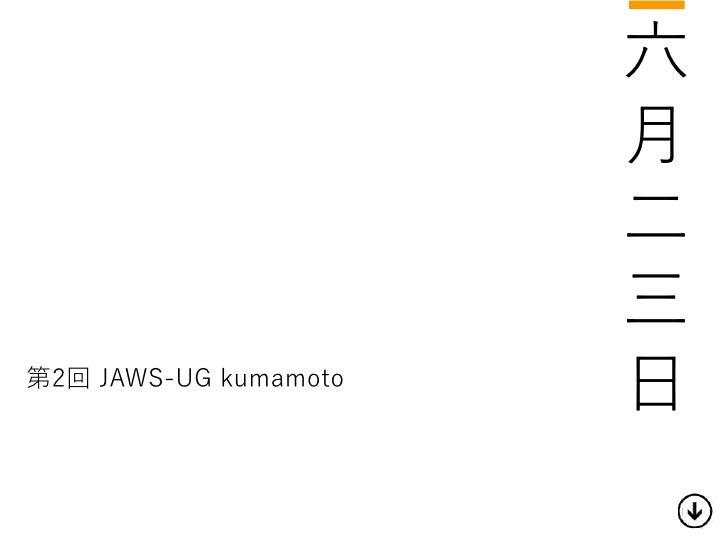 六                          ⽉月                          ⼆二                          三第2回 JAWS-‑UG kumamoto               ...