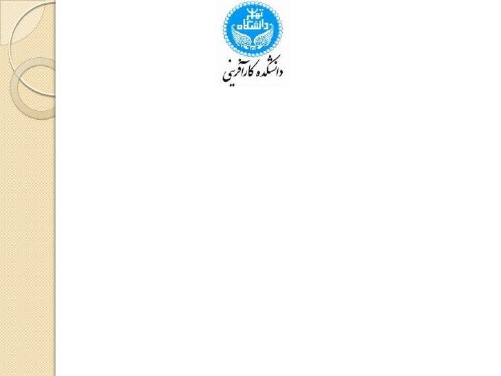به نام خدا<br /> ارائه درس روش تحقیق<br />موضوع: نمادشناسی در پژوهش کارآفرینانه<br />استاد راهنما: آقای دکتر ابوالقاسم عرب...