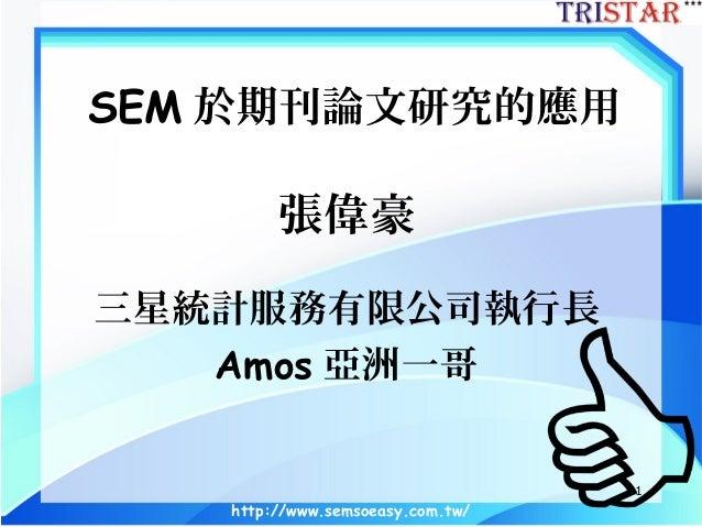 http://www.semsoeasy.com.tw/ 1 SEM 於期刊論文研究的應用 張偉豪 三星統計服務有限公司執行長 Amos 亞洲一哥