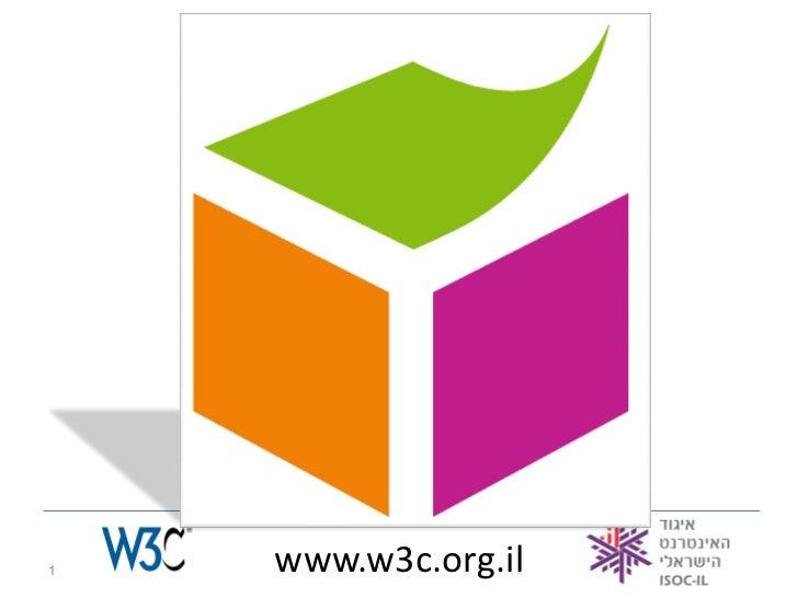1   www.w3c.org.il