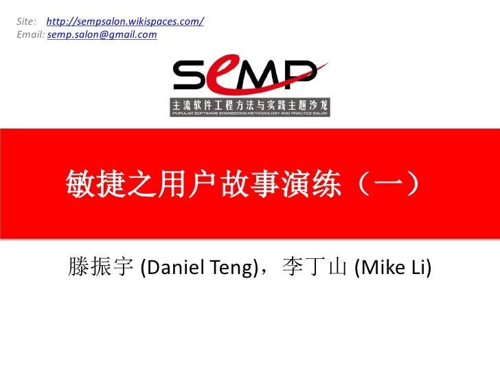 Site: http://sempsalon.wikispaces.com/ Email: semp.salon@gmail.com              敏捷之用户故事演练(一)            滕振宇 (Daniel Teng),...