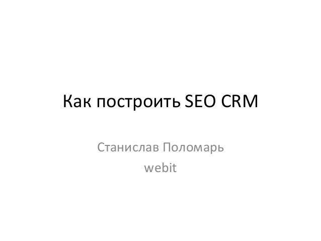 Как построить SEO CRM Станислав Поломарь webit