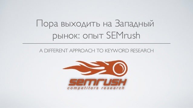 Пора выходить на Западный рынок: опыт SEMrush  A DIFFERENT APPROACH TO KEYWORD RESEARCH