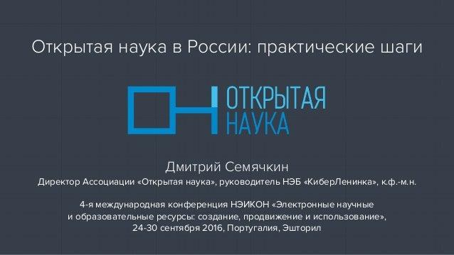 4-я международная конференция НЭИКОН «Электронные научные и образовательные ресурсы: создание, продвижение и использование...