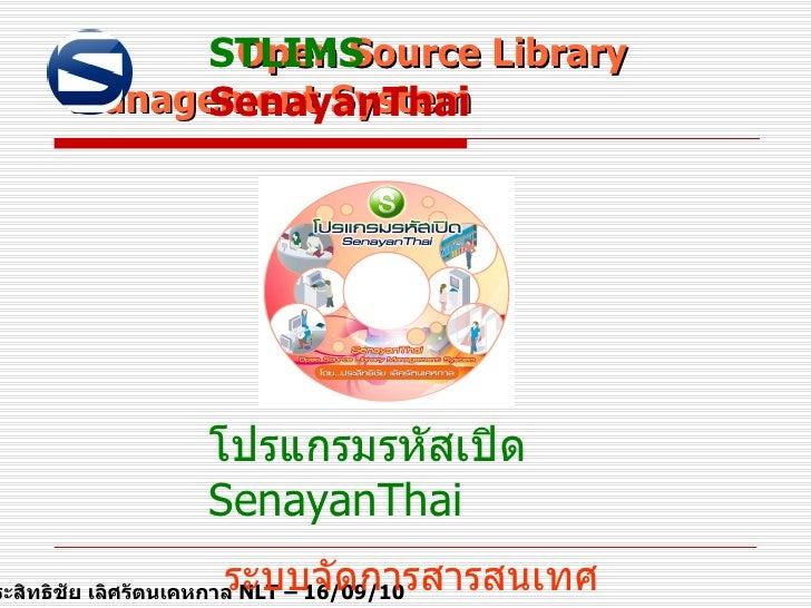 Open Source Library Management System STLIMS   SenayanThai ประสิทธิชัย เลิศรัตนเคหกาล  NLT  –  16/09/10 โปรแกรมรหัสเปิด ...