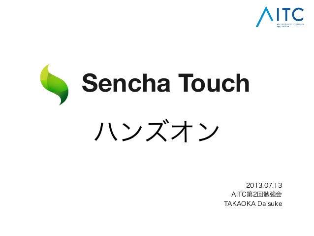 ハンズオン 2013.07.13 AITC第2回勉強会 TAKAOKA Daisuke Sencha Touch