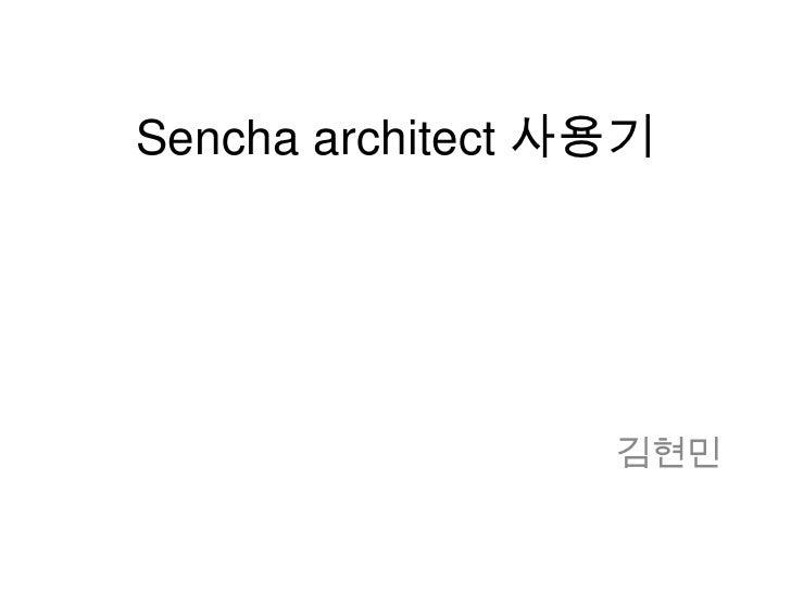 Sencha architect 사용기                  김현민