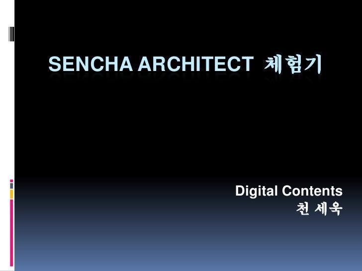 SENCHA ARCHITECT 체험기             Digital Contents                       천 세욱