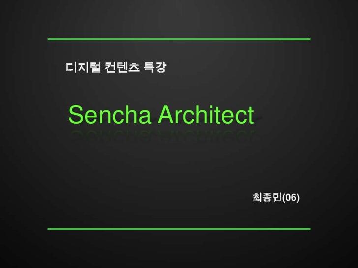 디지털 컨텐츠 특강Sencha Architect               최종민(06)