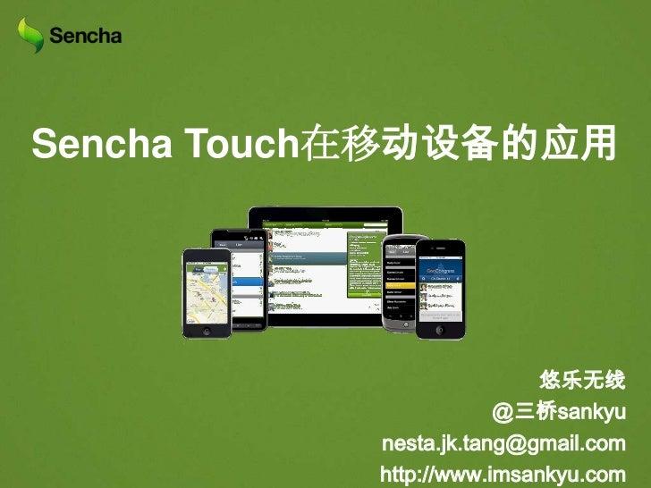 Sencha Touch在移动设备的应用<br />悠乐无线<br />@三桥sankyu<br />nesta.jk.tang@gmail.com<br />http://www.imsankyu.com<br />
