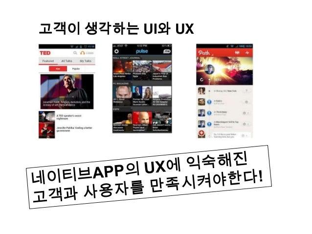 고객이 생각하는 UI와 UX