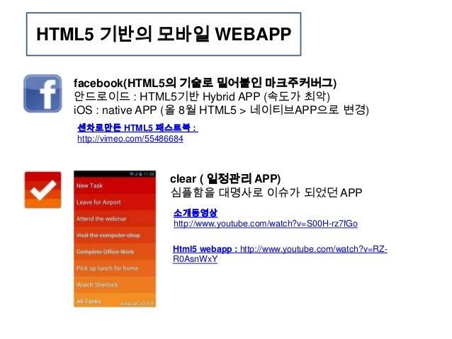 iOS용 APP Store 및안드로이드용 Play스토어에 등록된 APP