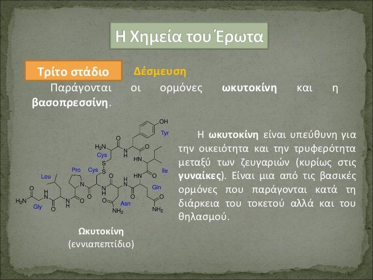 Παράγονται οι ορμόνες  ωκυτοκίνη  και η  βασοπρεσσίνη . Ωκυτοκίνη (εννιαπεπτίδιο) Η  ωκυτοκίνη  είναι υπεύθυνη για την οικ...