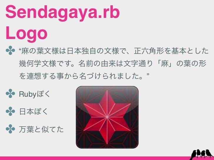 Sendagaya.rb これまでを振り返ってみる Slide 3