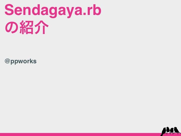 Sendagaya.rbの紹介@ppworks