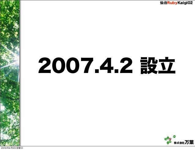 仙台RubyKaigi02               2007.4.2 設立                             株式会社万葉2013年4月5日金曜日