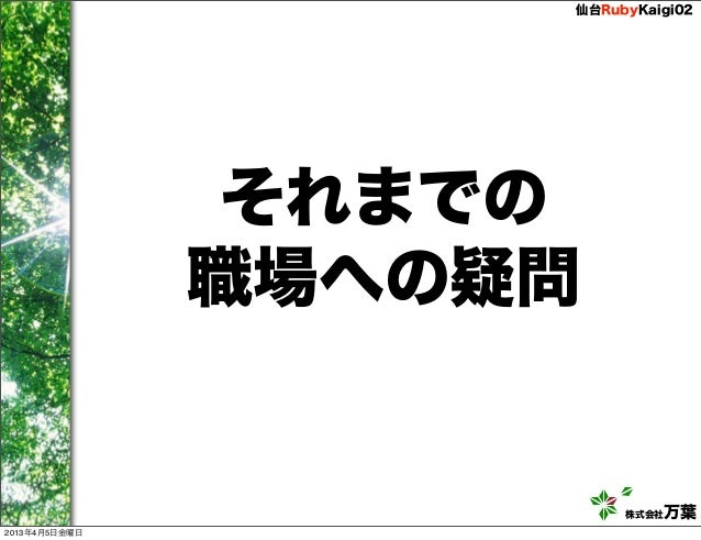 仙台RubyKaigi02                それまでの               職場への疑問                         株式会社万葉2013年4月5日金曜日