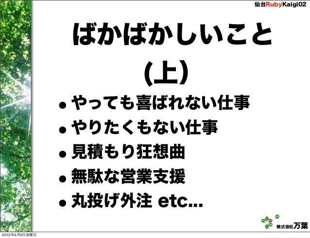 仙台RubyKaigi02                ばかばかしいこと                   (上)               •やっても喜ばれない仕事               •やりたくもない仕事           ...