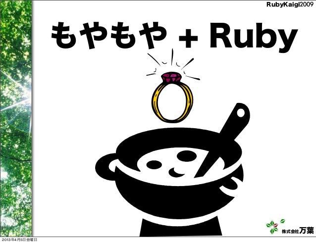 RubyKaigi2009               もやもや + Ruby                            株式会社 万葉2013年4月5日金曜日