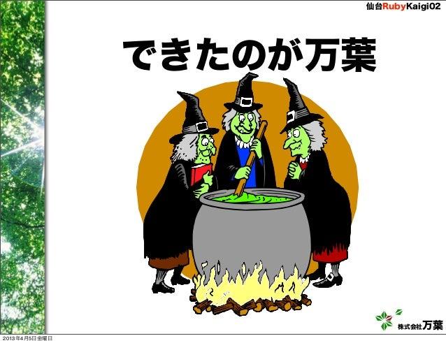 仙台RubyKaigi02               できたのが万葉                          株式会社万葉2013年4月5日金曜日