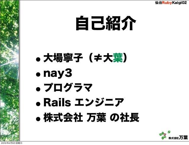 仙台RubyKaigi02                   自己紹介               •大場寧子(≠大葉)               •nay3               •プログラマ               •Rail...
