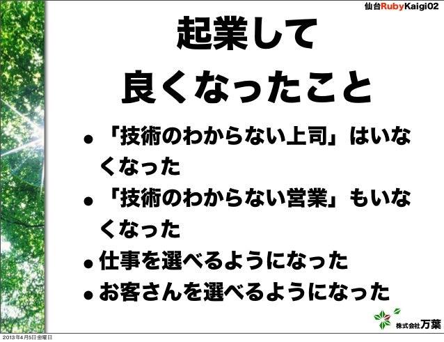 仙台RubyKaigi02                     起業して                   良くなったこと               •「技術のわからない上司」はいな               くなった        ...