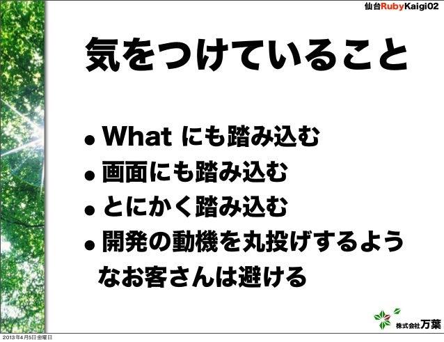 仙台RubyKaigi02               気をつけていること               •               What にも踏み込む               •               画面にも踏み込む    ...