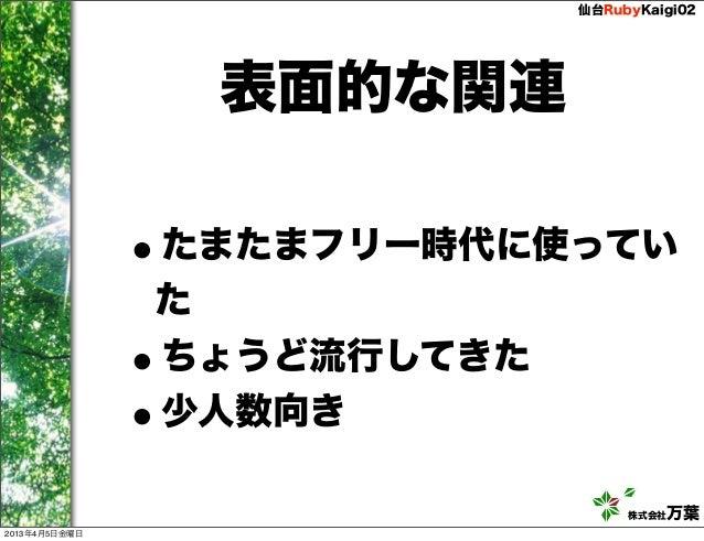 仙台RubyKaigi02                   表面的な関連               •               たまたまフリー時代に使ってい               た               •       ...