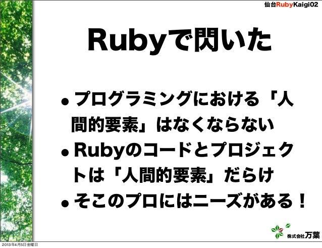 仙台RubyKaigi02                   Rubyで閃いた               •               プログラミングにおける「人               間的要素」はなくならない           ...
