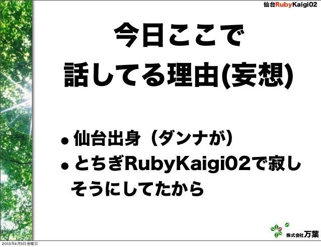仙台RubyKaigi02                 今日ここで               話してる理由(妄想)               •仙台出身(ダンナが)               •とちぎRubyKaigi02で寂し   ...