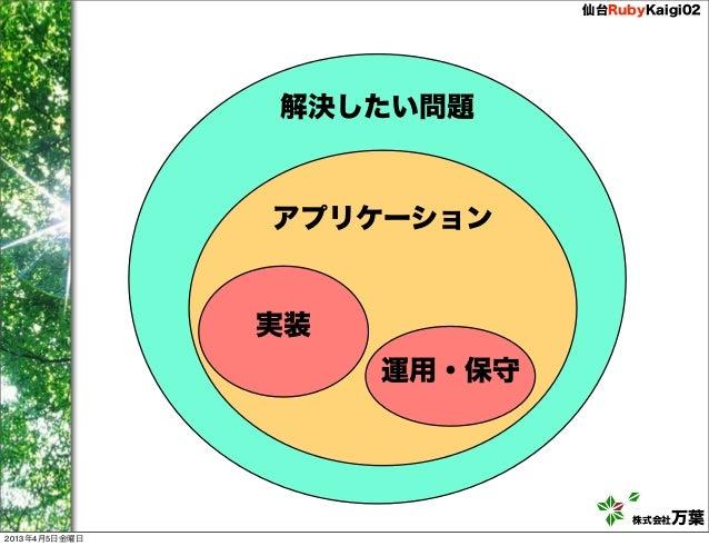 仙台RubyKaigi02               解決したい問題               アプリケーション               実装                    運用・保守                      ...