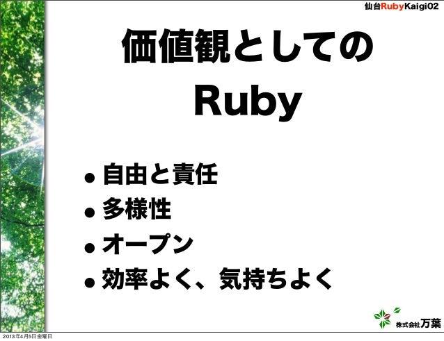 仙台RubyKaigi02                   価値観としての                     Ruby               •自由と責任               •多様性               •オー...
