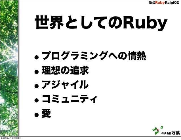 仙台RubyKaigi02               世界としてのRuby               •プログラミングへの情熱               •理想の追求               •アジャイル               ...