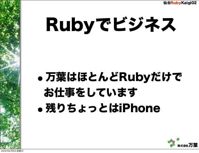 仙台RubyKaigi02                   Rubyでビジネス               •               万葉はほとんどRubyだけで               お仕事をしています            ...