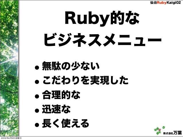 仙台RubyKaigi02                    Ruby的な                   ビジネスメニュー               •無駄の少ない               •こだわりを実現した         ...