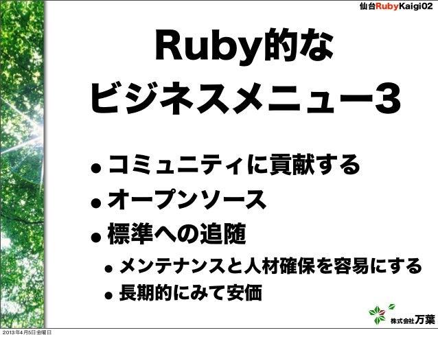 仙台RubyKaigi02                 Ruby的な               ビジネスメニュー3               •コミュニティに貢献する               • オープンソース           ...