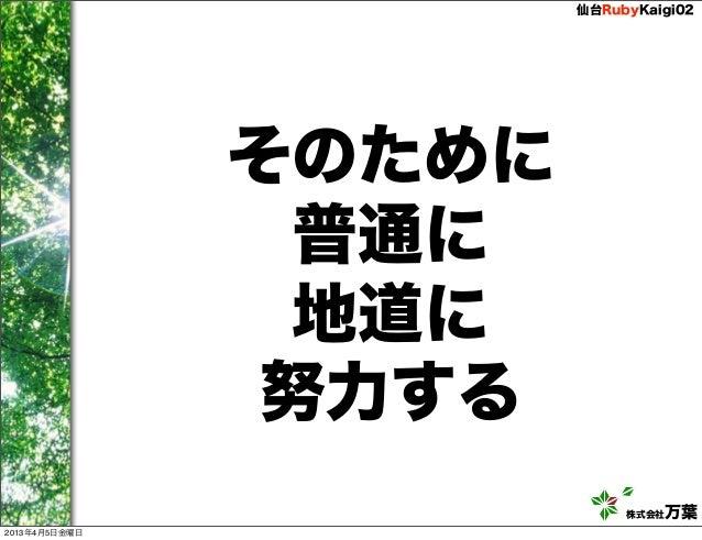 仙台RubyKaigi02               そのために                 普通に                 地道に                努力する                            株...